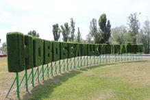 МАФ «Новобелицкий район»