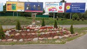 Орел 2020г. Рокарий на пересечении  ул. Советской и ул. Ефремова